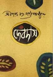 দেবদাস (Bengali)