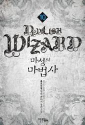 마성의 마법사 10