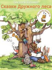 Сказки Дружного леса (аудио-книга) – Иллюстрированные сказки для детей