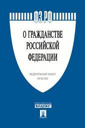 """ФЗ РФ """"О гражданстве Российской Федерации"""""""