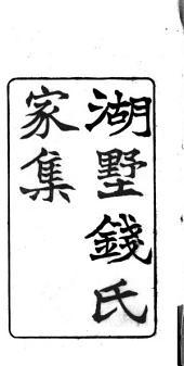 湖墅錢氏家集: 18卷