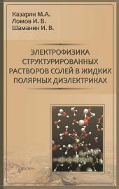 Электрофизика структурированных растворов солей в жидких полярных диэлектриках