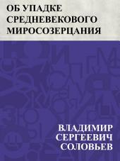 Об упадке средневекового миросозерцания: Реферат, читанный в заседании Московского Психологического общества 19 октября 1891 года.