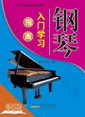 钢琴入门学习指南(读酷教程精编版)