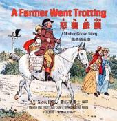 03 - A Farmer Went Trotting (Traditional Chinese Tongyong Pinyin): 惡鴉戲農(繁體通用拼音)