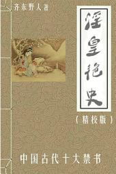 中国古代十大禁书之淫皇艳史