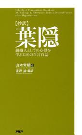 [抄訳]葉隠: 組織人としての心得を学ぶための百言百話