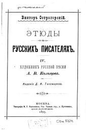 Художник русской пѣсни А.В. Кольцов