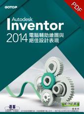 Autodesk Inventor 2014電腦輔助繪圖與絕佳設計表現(電子書)