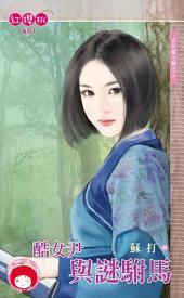 酷女尹與謎駙馬~女兒國七辣之三: 禾馬文化紅櫻桃系列797