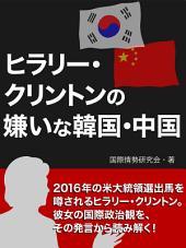 ヒラリー・クリントンの嫌いな韓国・中国