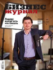 Бизнес-журнал, 2014/04: Краснодарский край
