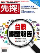 先探投資週刊1830期: Wealth Invest Weekly No.1830