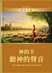 神的羊聽神的聲音: 初信必讀