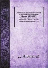 Материалы для жизнеописания графа Никиты Петровича Панина (1770-1837)