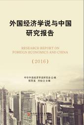 外国经济学说与中国研究报告(2016)/