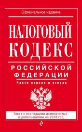 Налоговый кодекс Российской Федерации. Части первая и вторая. Текст с изменениями и дополнениями на 5 мая 2016 года