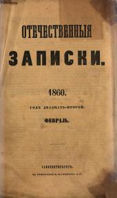 Отечественныя записки: журнал учено-литературный и политический, Том 128