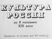Культура России во II половине XIX в. (Диафильм)