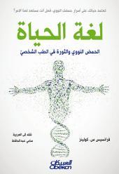 لغة الحياة: الحمض النووي والثورة في الطب الشخصي: The Language of Life: DNA and the Revolution in Personalized Medicine