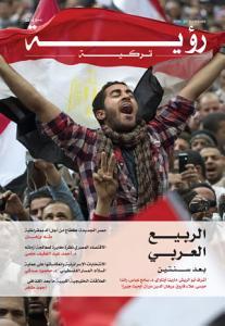Rouya Turkiyyah Vol 2 No 1 PDF