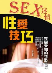 SEX迷情;性愛技巧《未知的情慾世界》