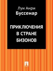 Приключения в стране бизонов (в переводе Е.Н.Киселева)