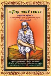ஷீர்டி சாயிபாபா - ஒரு தரிசன வழிகாட்டி: பாராயணத்திற்க்குரிய முழுமையான சரிதம்