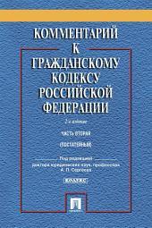 Комментарий к Гражданскому кодексу Российской Федерации. Часть вторая. 2-е издание. Учебно-практический комментарий