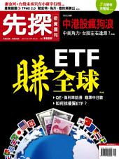 先探投資週刊1826期: Wealth Invest Weekly No.1826