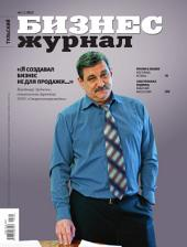 Бизнес-журнал, 2012/04: Тульская область