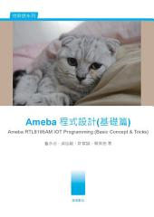 Ameba程式設計(基礎篇): Ameba RTL8195AM IOT Programming (Basic Concept & Tricks)