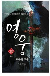 영웅 - 죽음의 무게 10(완결)