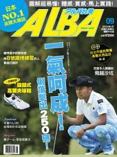 ALBA阿路巴高爾夫國際中文版 9期: 一氣呵成!俐落擊出250碼!