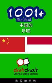 1001+ 基本短语 中国的 - 爪哇