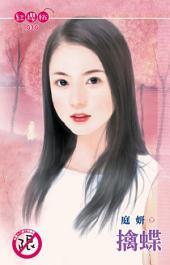 擒蝶: 禾馬文化紅櫻桃系列030