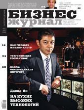 Бизнес-журнал, 2009/12: Волгоградская область