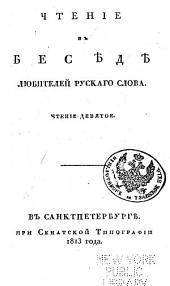 Чтеніе в Бесѣдѣ любителей русскаго слова: Том 9