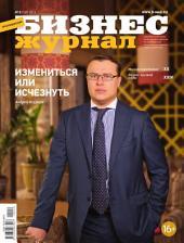Бизнес-журнал, 2014/12: Краснодарский край