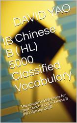 IB Chinese B (HL) 5000 Classified Vocabulary PDF Book -The complete Reference for Your Success
