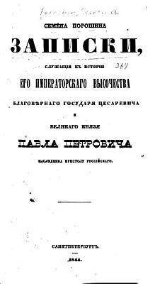 Zapiski  sluzhashchii   a    k istorii ego imperatorskago vysochestva blagovi   e   rnago gosudari   a    t   s   esarevicha PDF