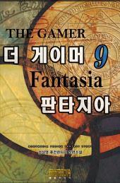 더 게이머 판타지아 9
