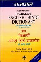 Rajpal Advanced Learner s English Hindi Dictionary PDF