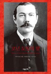 코넌 도일의 말: 셜록 홈스의 작가, 베일 너머의 삶에 관한 인터뷰