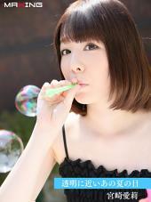 透明に近いあの夏の日 宮崎愛莉