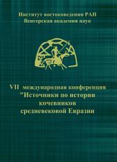 VII Международная конференция «Источники по истории кочевников средневековой Евразии»