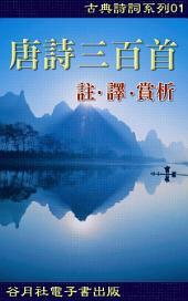 唐詩三百首 註譯賞析: 古典詩詞精選精修
