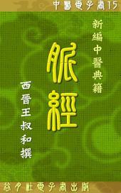 脈經: 中醫藥典籍新編