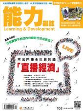 能力雜誌2016/10號728期: 直播經濟