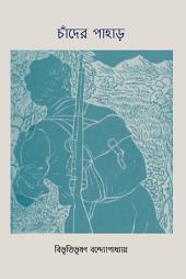 চাঁদের পাহাড় (Bengali): A Bengali Novel